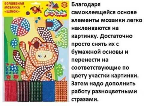 Волшебная мозаика ВМКМ-Щ Каляка-Маляка ЩЕНОК А4