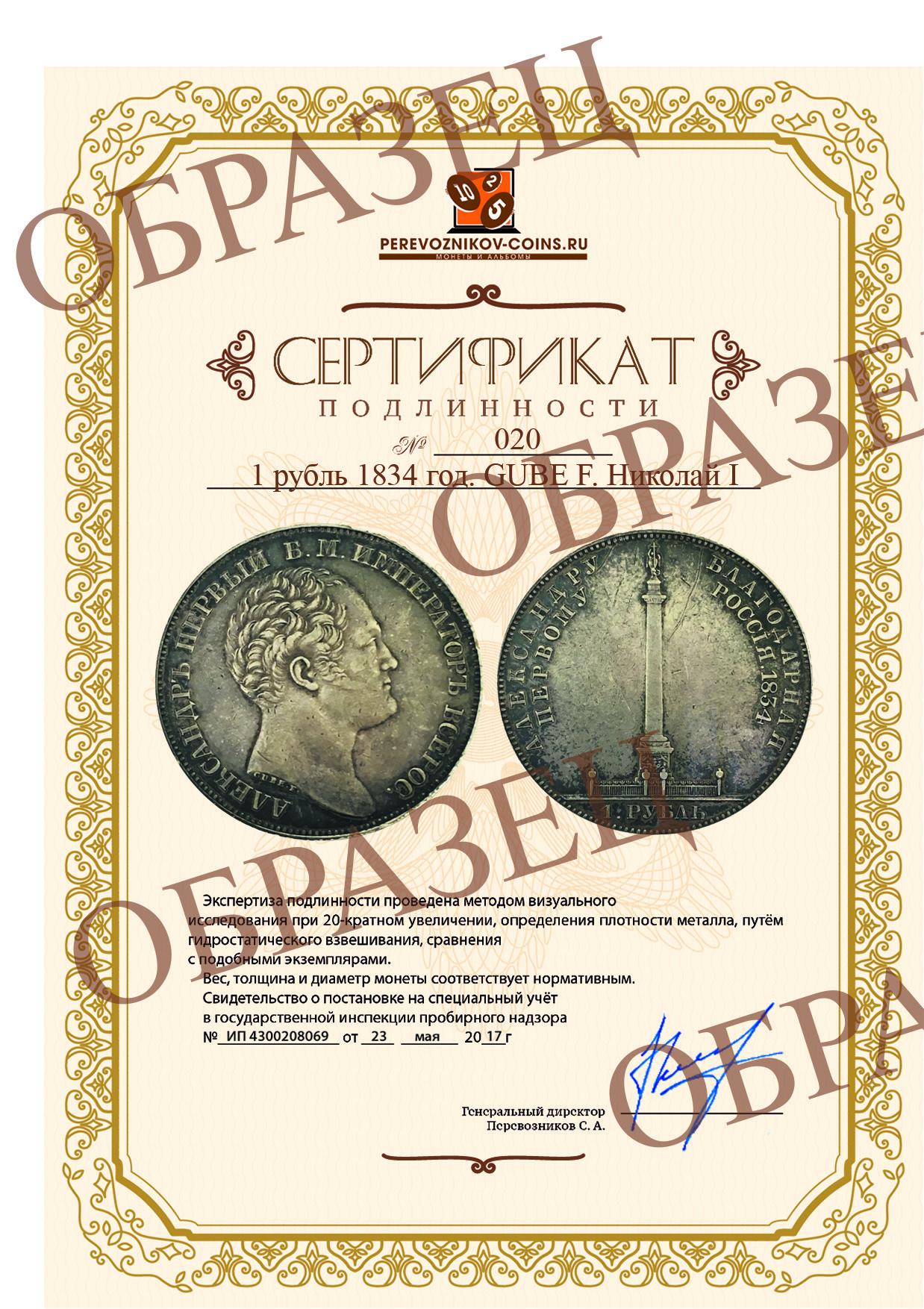 1 рубль 1834 год. GUBE F. Николай I. В память открытия Александровской колонны
