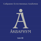 Аквариум / Собрание Естественных Альбомов - Том 3 (5LP)