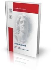 Липосакция (серия Эстетическая медицина) + DVD