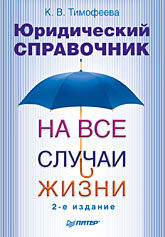 Юридический справочник на все случаи жизни. 2-е издание