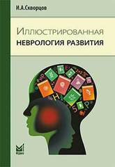 Иллюстрированная неврология развития