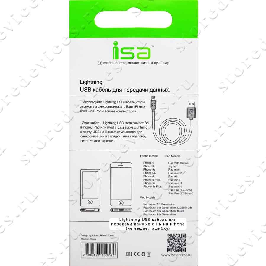 Кабель USB iPhone 5 ISA - 2