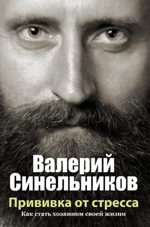 Kitab Прививка от стресса.Как стать хозяином своей жизни   Валерий Синельников