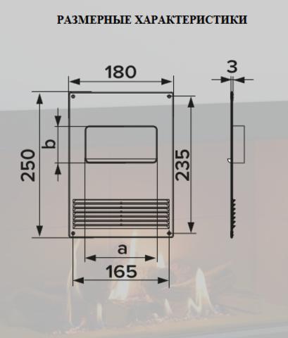 Площадка торцевая горизонтальная пластиковая с решеткой 180х250 фланец 60х120