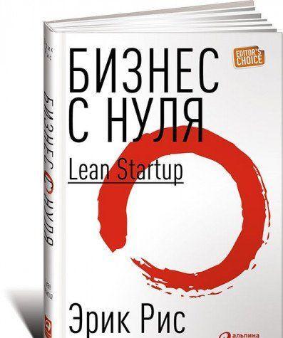 Kitab Бизнес с нуля: Метод Lean Startup для быстрого тестирования идей и выбора бизнесмодели | Рис Эрик