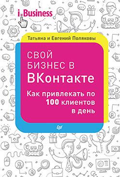Свой бизнес в ВКонтакте. Как привлекать по 100 клиентов в день как товар на ozon за голоса вконтакте