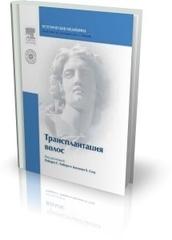 Трансплантация волос (серия Эстетическая медицина) + DVD