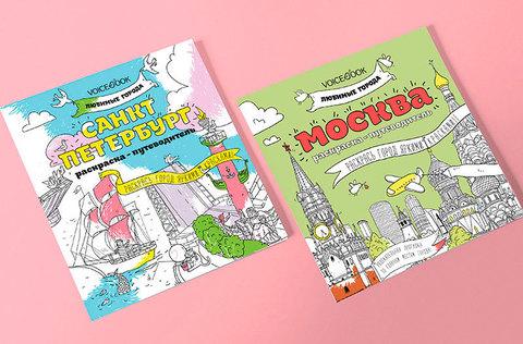 Раскраска-путеводитель «Москва», любимые города