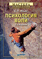 Психология воли. 2-е изд.