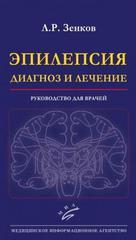 Эпилепсия: диагноз и лечение. Руководство для врачей