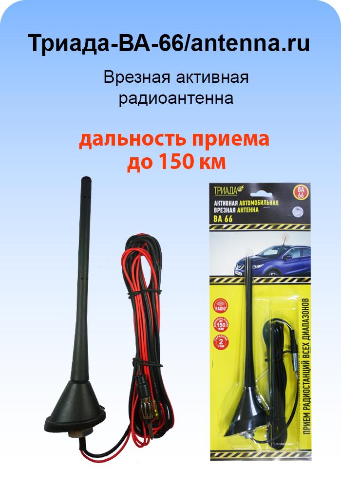 Триада-ВА-66/antenna.ru АНТЕННА ВРЕЗНАЯ АКТИВНАЯ  Триада-ВА-66/antenna.ru