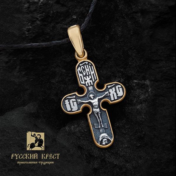 Нательный православный крестик серебряный Молитва Кресту