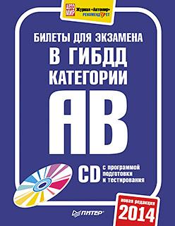Билеты для экзамена в ГИБДД 2013. Категории А и B (+ CD с программой подготовки и тестирования) билеты для экзамена в гибдд 2012 категории а и b cd с программой подготовки и тестирования