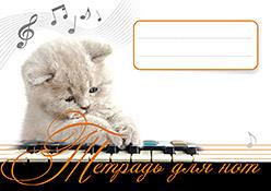 Тетрадь для нот. Котёнок 4+ тетрадь для нот котёнок 4