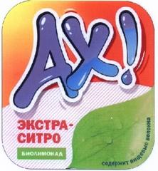 Лимонад «Ах!» Экстра-Ситро