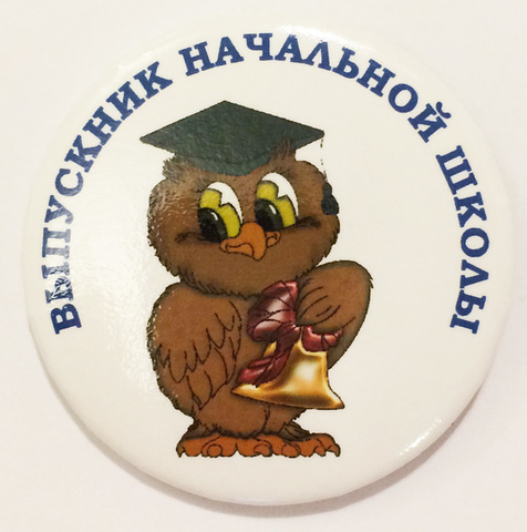 Значок «Выпускник начальной школы» Диаметр 56мм (Сова с колокольчиком)