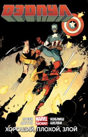Дэдпул (Marvel NOW!). Том 3. Хороший, плохой, злой