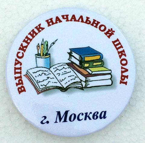 Значок «Выпускник начальной школы» Диаметр 56мм (Книги)