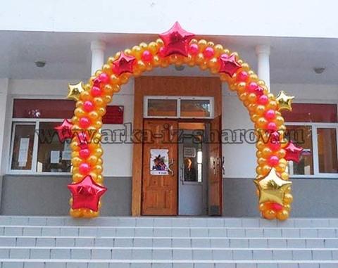 арка из шаров на выпускной в школе