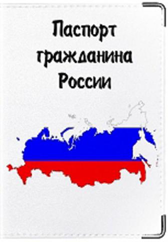 """Обложка для паспорта """"Россия с Крымом"""" (1)"""