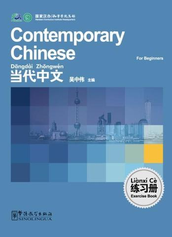 Contemporary Chinese for Beginners (exercise book) English edition