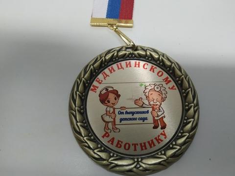 Медаль «Медицинскому работнику» премиум