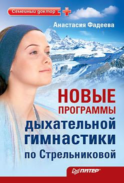 Новые программы дыхательной гимнастики по Стрельниковой