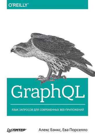 GraphQL: язык запросов для современных веб-приложений