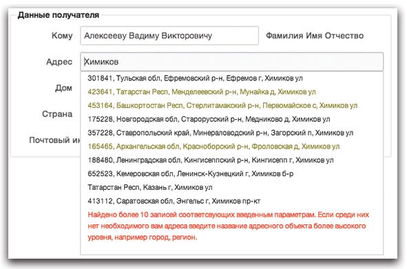 Почтовый Бланк РФ