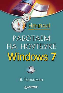 Работаем на ноутбуке в Windows 7. Начали! ваш ноутбук работаем в windows 7 и office 2010 самоучитель