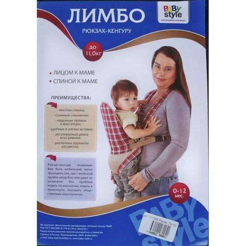 Рюкзак - кенгуру Лимбо