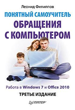 Понятный самоучитель обращения с компьютером. 3-е изд. интернет это очень просто 3 е изд