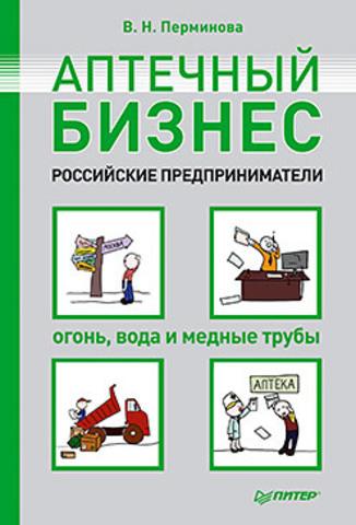 Аптечный бизнес. Российские предприниматели – огонь, вода и медные трубы