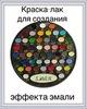 Полная палитра цветов, 51 оттенок, объем 50 мл, лаковая краска для имитации эмали