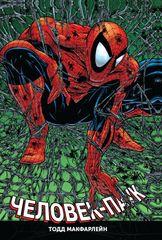 Комикс «Человек-Паук Тодда Макфарлейна. Полное издание»