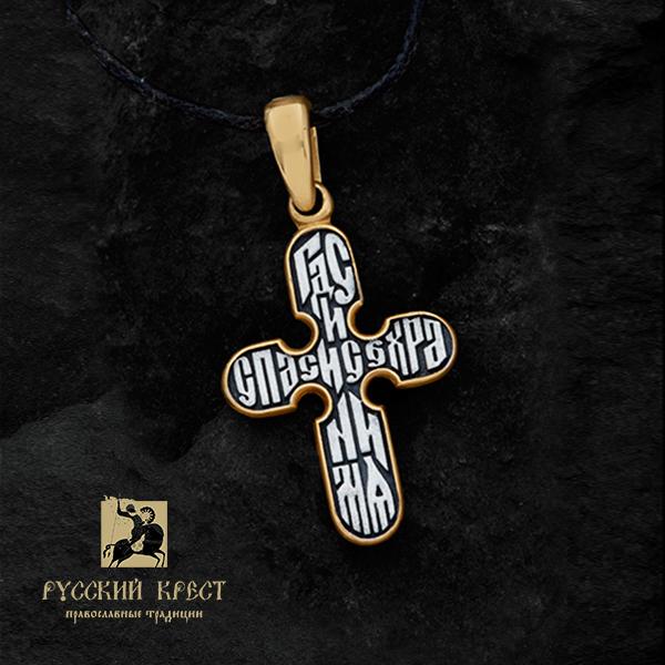 Крестик нательный. Распятие. Молитва кресту. Оборотная сторона