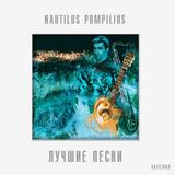 Nautilus Pompilius / Лучшие Песни. Акустика (2LP)
