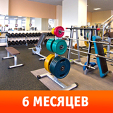 Корпоративная карта на 6 месяцев в Orange Fitness Павелецкая (msp)