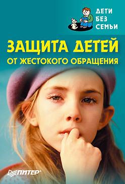 Защита детей от жестокого обращения даниленко ю ерещенко с кондратенко а и др профилактика жестокого обращения с детьми практическое руководство