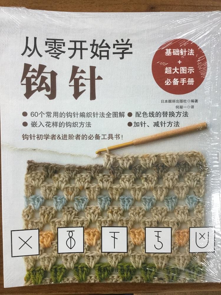 самоучитель по вязанию крючком купить в интернет магазине цена