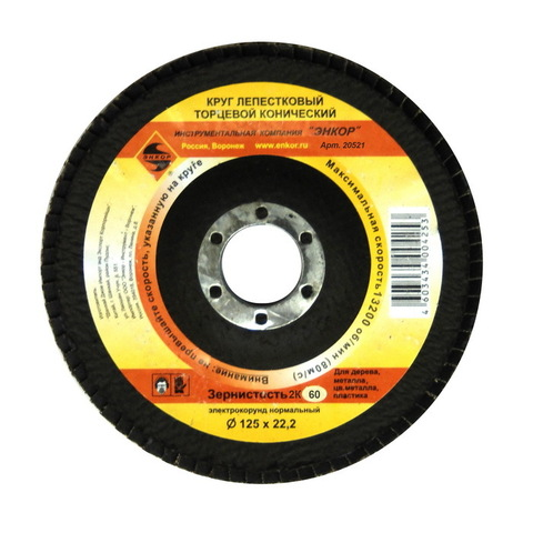 Круг лепестковый торцевой конический Энкор 20521, К60, 125х22,2 мм