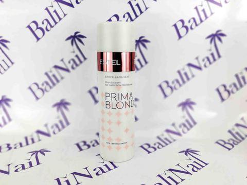 OTIUM Prima Blonde блеск-бальзам  для свет