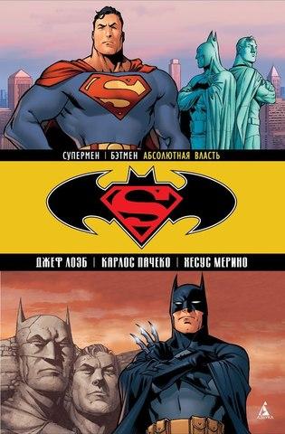 Комикс «Супермен/Бэтмен. Том 3. Абсолютная власть»
