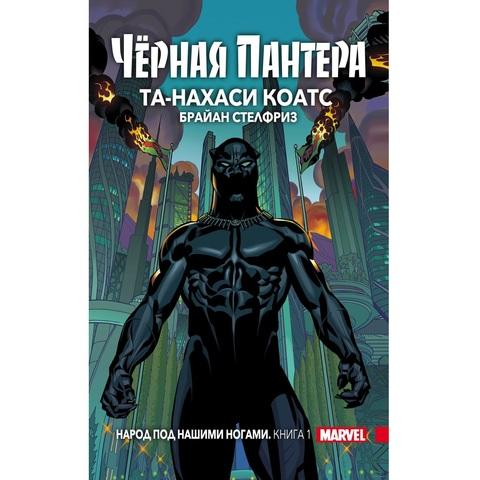 Чёрная Пантера: Народ под нашими ногами. Книга 1 (Мягкая обложка)