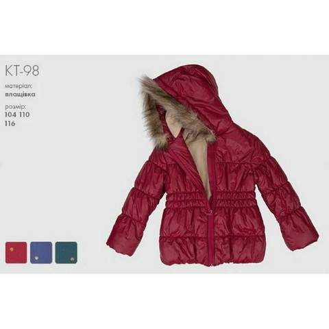 КТ98 Куртка для девочки Зима