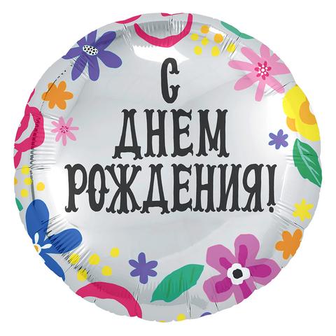 Шар Круг С ДР Цветы