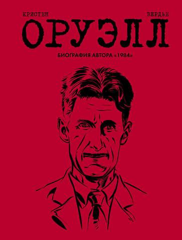 Оруэлл. Биография автора 1984