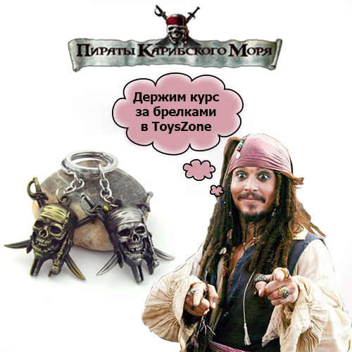 Брелок Pirates of the Caribbean