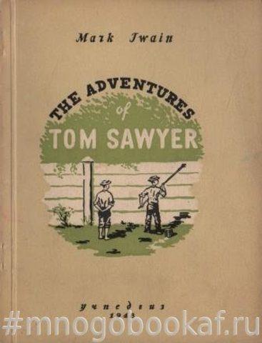 Приключения Тома Сойера. The adventures of Tom Sawyer